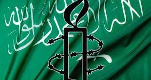 عُرف عن الحكومة السعودية ممارستها إلى إنتهكت حقوق الإنسان في أبشع صورها والتقارير الحقوقية الدولية السنوية تؤكد على هذا السلوك .