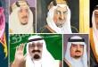 """العائلة الحاكمة """" آل سعود """"  هي دائما ما تخلق أزمات سياسية وأمنية وإقتصادية داخلية وخارجية"""