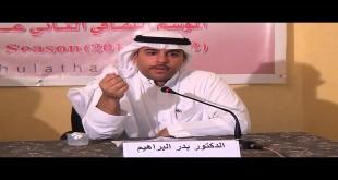 بدر الإبراهيم كاتب صحفي