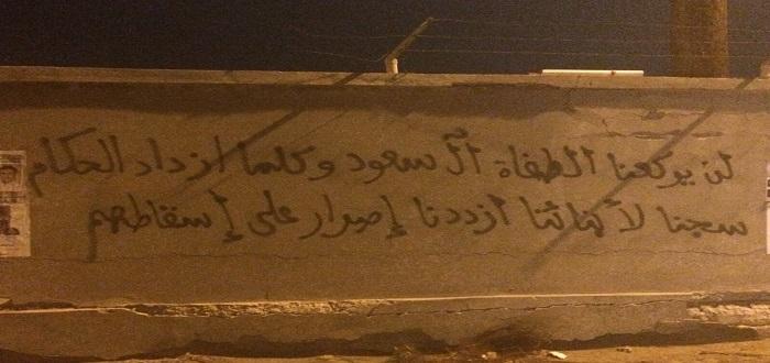 أحد الشعارات السياسية التي كتبت على الجدران تعبير عن الإحتجاج على قرب تنفيد أحاكم الإعدام بحق النشطاء