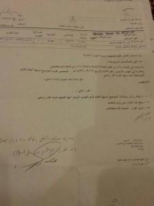 مستند وثيقة أبرار العسيف ةزارة الصحة الأذان الشيعي