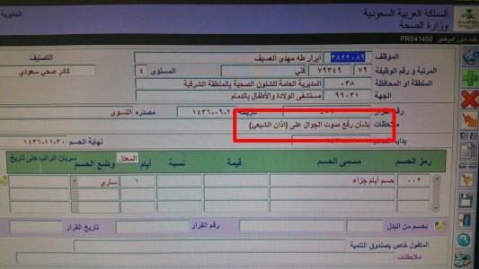 مستند وثيقة أبرار العسيف وزارة الصحة الأذان الشيعي