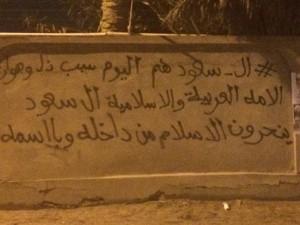 الجدران وسيلة لتعبير عن الإحتجاج السياسي