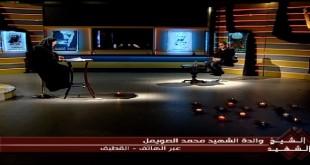 حلقة خاصة مع والدة الشهيد محمد الصويمل . قناة نبأ الفضائية