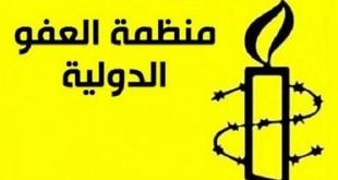 أنظمة الخليج تمارس إنتهكات في مختلف منظومة حقوق الإنسان وفق التقرير السنوي لمنظمة العفو الدولية .
