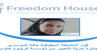 الناشطة د.هالة  الدوسري تفوز بجائزة حرية التعبير من مؤسسة فريدوم هاوس
