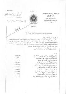 الوثيقة التي تداولها نشطاء على الشبكات الإجتماعية